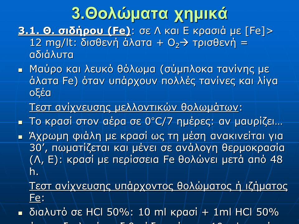 3.Θολώματα χημικά 3.1. Θ. σιδήρου (Fe): σε Λ και Ε κρασιά με [Fe]> 12 mg/lt: δισθενή άλατα + Ο2 τρισθενή = αδιάλυτα.